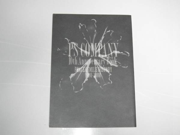 PS COMPANY 写真集 10th Anniversary Book 1998-2008