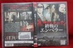 DVD/終戦のエンペラー/マシュー・フォックス/西田敏行/レンタル