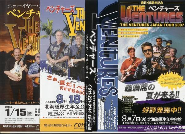 the ventures日本公演チラシ4種