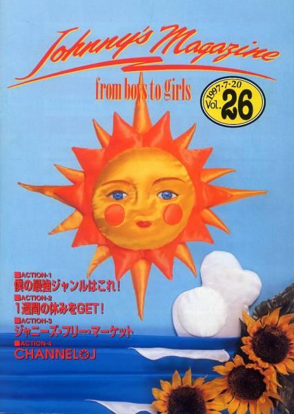 [雑誌]「ジャニーズマガジン vol.26」1997.7■SMAP 他/送料164円 コンサートグッズの画像