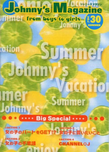 [雑誌]「ジャニーズマガジン vol.30」1998.7■SMAP 他/送料164円 コンサートグッズの画像