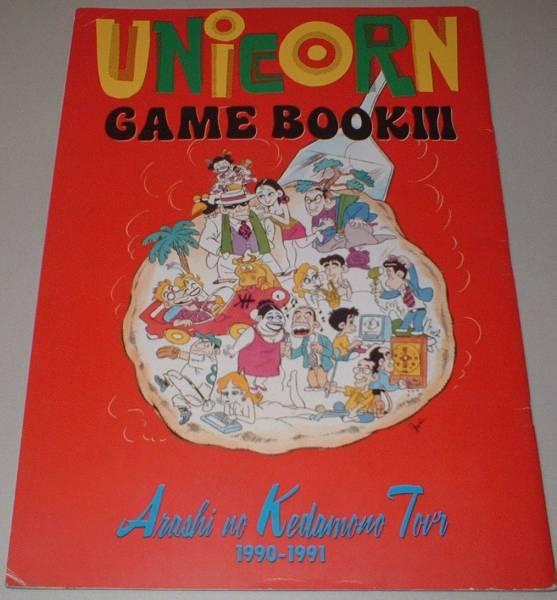 パンフ UNICORN [嵐のケダモノTOUR '90-91 GAME BOOK Ⅲ]