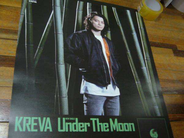 B2大 ポスター KREVA Under the Moon