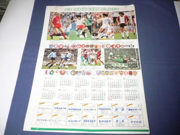 ポスター「1981サッカーダイジェストカレンダー」D・マラドーナ