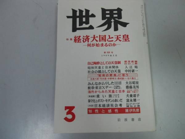 ●月刊世界●198903●経済大国と天皇天皇制日米関係日本経済社_画像1