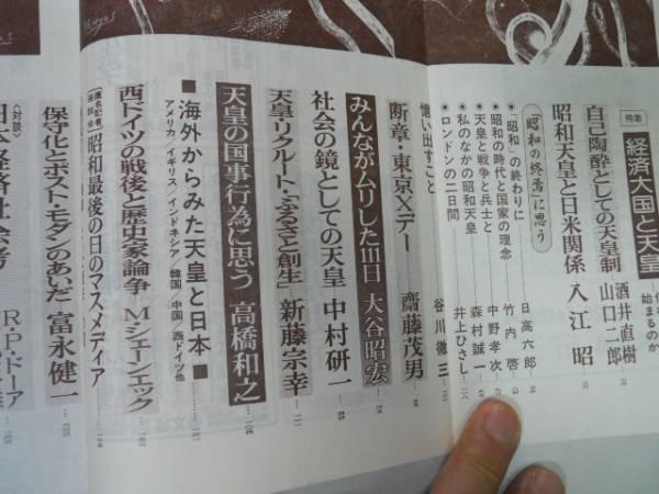 ●月刊世界●198903●経済大国と天皇天皇制日米関係日本経済社_画像2
