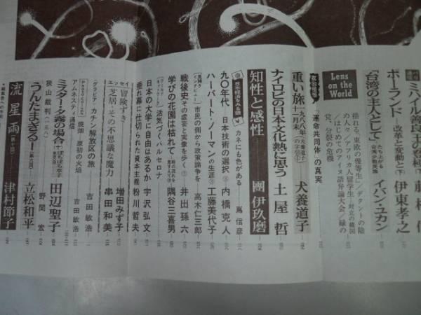 ●月刊世界●198903●経済大国と天皇天皇制日米関係日本経済社_画像3