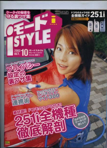 ☆☆吉岡美穂 表紙 『iモードスタイル 2002年 10月号』☆☆