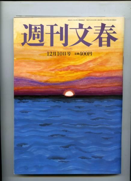☆☆忽那汐里 原節子 『週刊文春 2015年 12月 10日号』☆☆