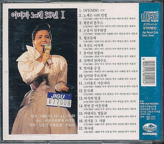 K-POP イ・ミジャ 李美子 CD/歌30年 1 1990年 韓国盤_画像2