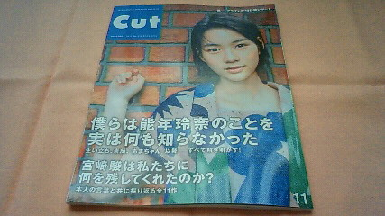 □Cut 2013年11月号 能年玲奈 あまちゃん 宮崎駿 嵐 大泉洋