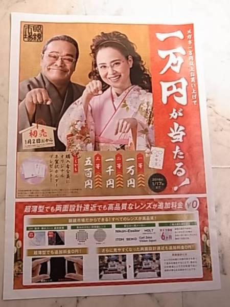 松田聖子 西田敏行 新聞折込広告 送料120