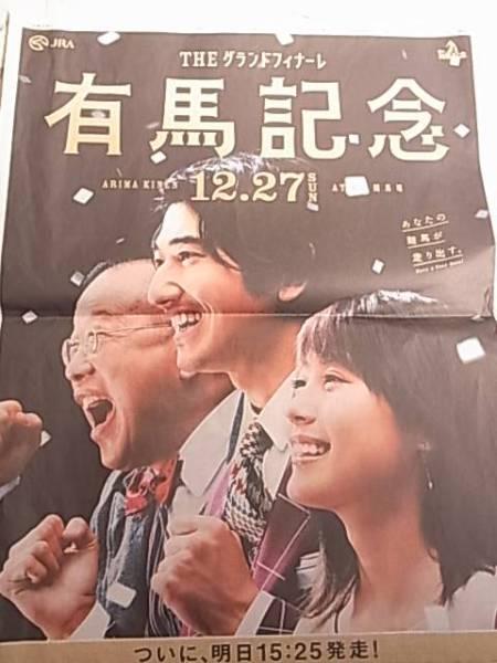 有村架純 瑛太 笑福亭鶴瓶 新聞広告1面 JRA 送料120
