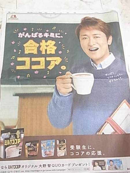 大野智 森永 ココア 新聞広告1面 送料120円