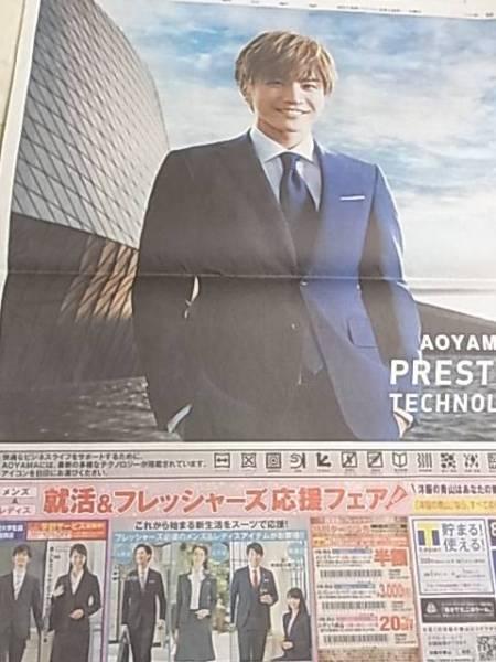 岩田剛典 がんちゃん 新聞広告1面 ① 送料120円