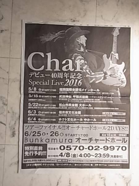 チャー Char★デビュー40周年 新聞広告1面 送料120円