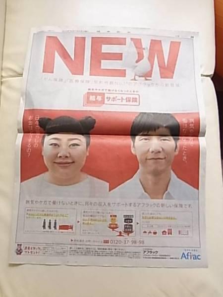 西島秀俊 渡辺直美☆アフラック新聞広告1面 送料120