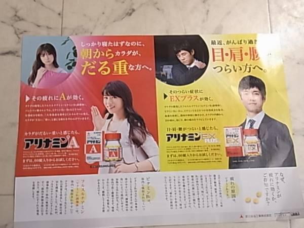 西島秀俊 深田恭子 新聞折込広告 アリナミン 送料120円_画像1