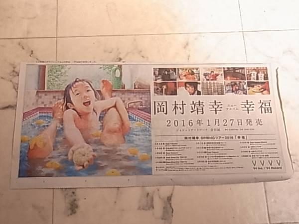 岡村靖幸 新聞広告 送料120円