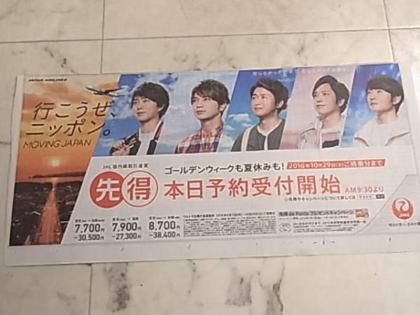 嵐 新聞広告 JAL広告 日本航空送料120円