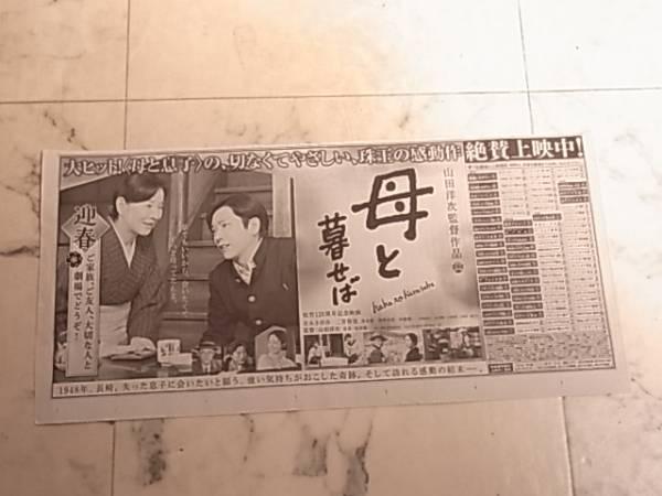 二宮和也 母と暮せば 新聞広告 送料120円