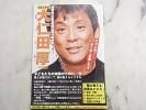 大仁田厚☆参議院選挙時のハガキ 当時43歳 未使用品