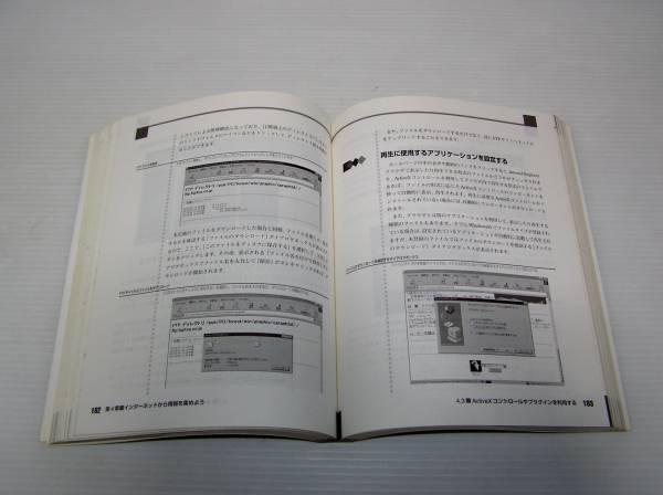 ◆◇インターネットエクスプローラ4.0活用ガイド◇◆_画像3