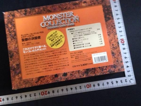 ☆モンスターコレクション モンコレ ビギナーズ セット☆_画像2
