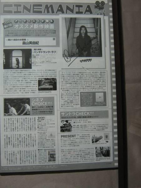 '03【おすすめの新作映画】畠山美由紀 ♯