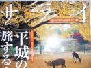 サライ・2006・10/19・20創刊17周年記念特大号?平城の都を旅する!!