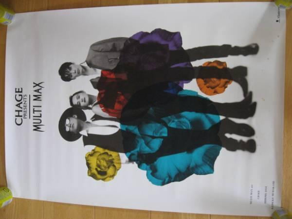 ⑩ MULTI MAX ポスター 特典用 1980年代
