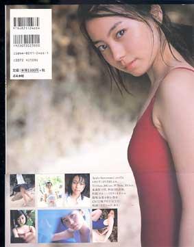 ★送料無料!即決★ 沢松綾子ファースト写真集。「秘密。」_画像2