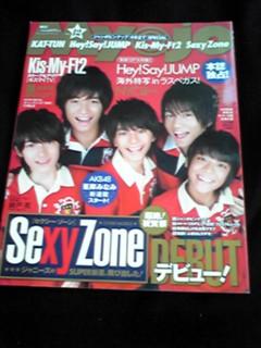 Myojo Hey!Say!JUMP Kis-My-Ft2 Sexy Zone ポスター 嵐 櫻井翔 コンサートグッズの画像