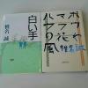 椎名誠■白い手 ハマボウフウの花や風 二冊セット