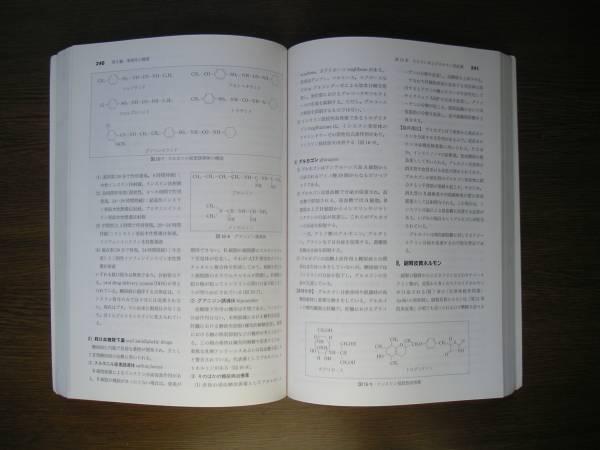 ☆ スタンダード歯学薬理学 第2版 川口充、著 学建書院刊 2001年 第2版第1刷発行_本文ページは概ね経年並、大きな損傷無し