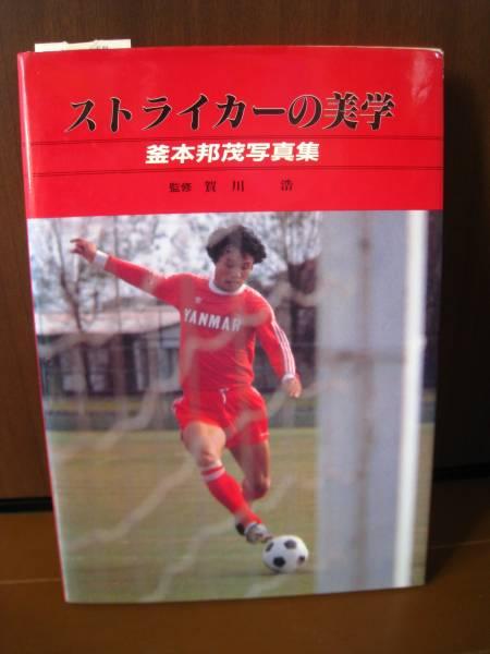 メキシコ五輪 オリンピック 日本代表 釜本邦茂 サイン 写真集DVD グッズの画像