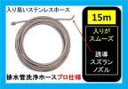 排水管洗浄 洗管ホース 15m ステンブレード 高圧 オスililj u d