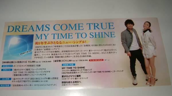 ミニポスターCF6 ドリームズ・カム・トゥルー/MY TIME TO SHINE