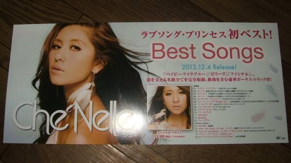 ミニポスターCF5 シェネルChe'Nelle/ベスト・ソングスBest Songs