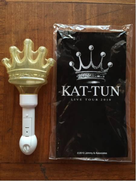 KAT-TUN LIVE TOUR 2010 ペンライト 使用可能
