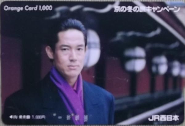 ▽JR西日本 使用済オレンジカード 「山下真司」▽_画像1