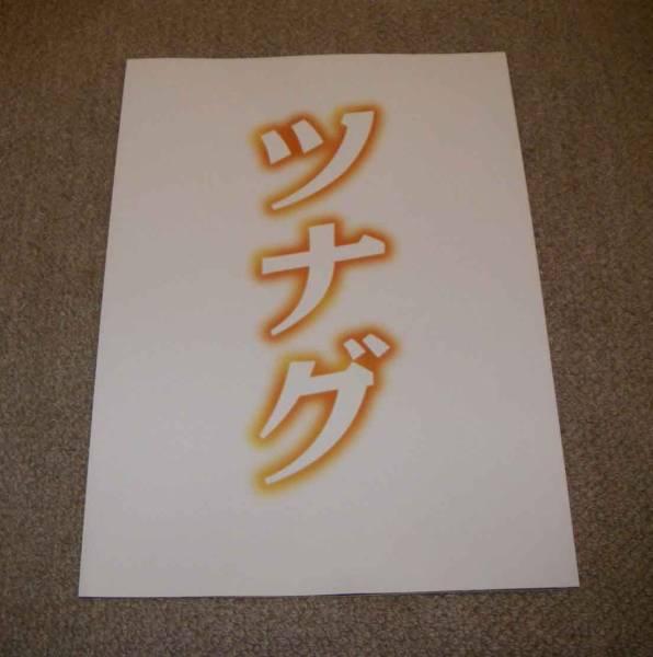 「ツナグ」本プレスシート:松坂桃李/樹木希林/桐谷美玲 グッズの画像
