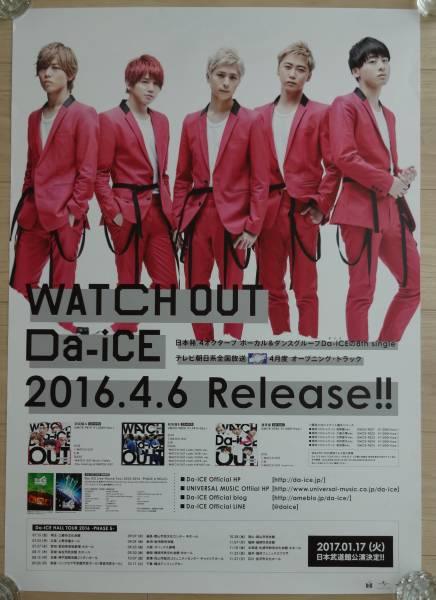 ★ Da-iCE 「WATCH OUT」 告知 ポスター B2