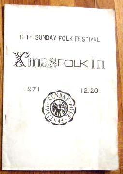 1971年フォーク集会パンフレット アリス 泉谷しげる シモンズ 加藤和彦