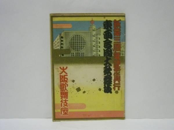 [戦前プログラム]東西合同大歌舞伎 大阪歌舞伎座 昭和9年10月