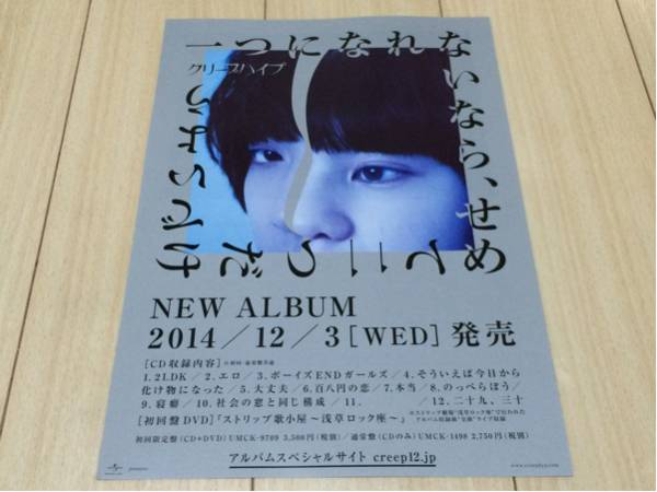 クリープハイプ CD ニュー・アルバム 2014 発売 告知 チラシ