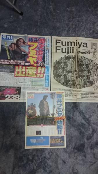 ☆★藤井フミヤ フミスポ(新聞)2枚 朝日新聞切抜1枚★☆