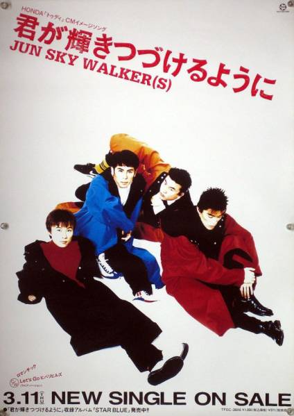 JUN SKY WALKER(S) ジュンスカ J(S)W B2ポスター (05_06)