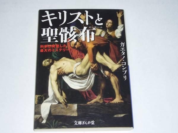 ●ガエタノ・コンプリ 「キリストと聖骸布」 (文庫ぎんが堂)