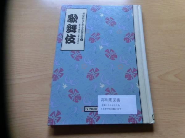 学校百科・はじめてみる伝統芸能 (1)